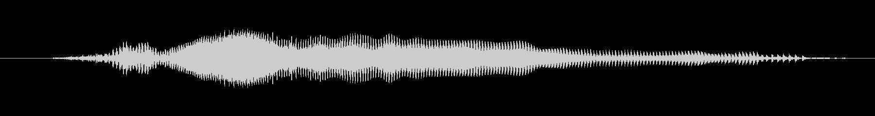 鳴き声 男性不満ハッピー04の未再生の波形