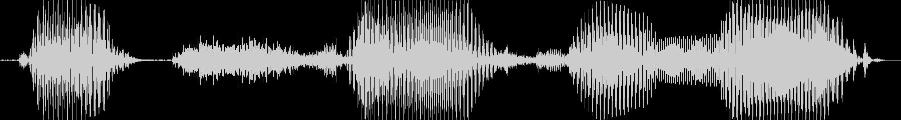 ごちそうさま!の未再生の波形