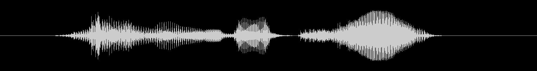 ラウンドツーの未再生の波形