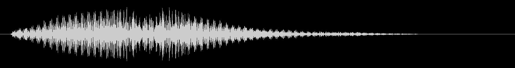 ピポンというスピードの効果音の未再生の波形