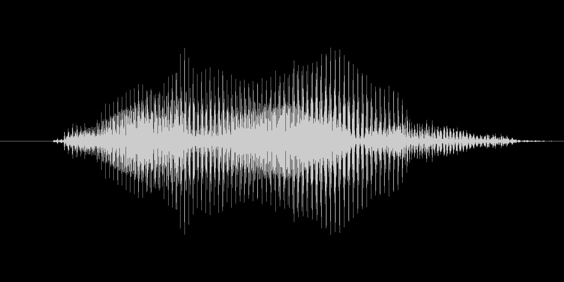 よっ!(Type-E)の未再生の波形