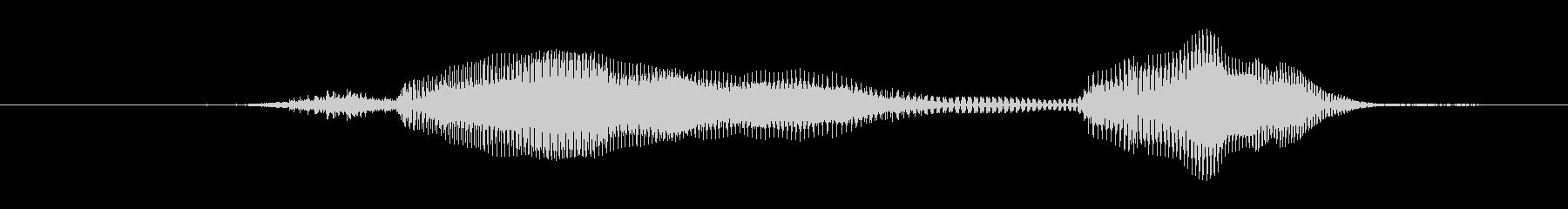 せーの!の未再生の波形