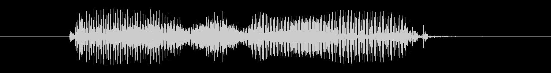「おやすみ」の未再生の波形