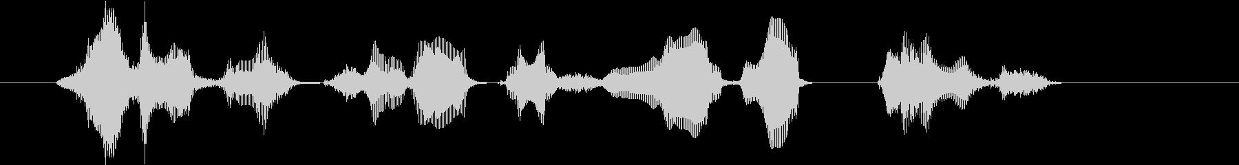 ハゲ散らかしやがっての未再生の波形