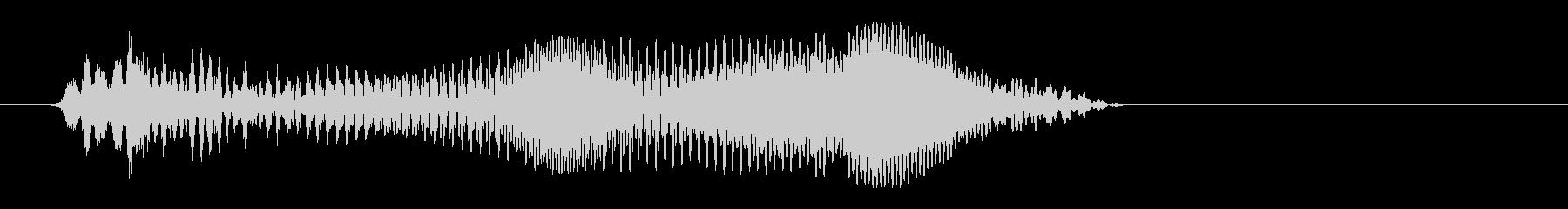 あう(何かがくにゃっとなったような音)の未再生の波形