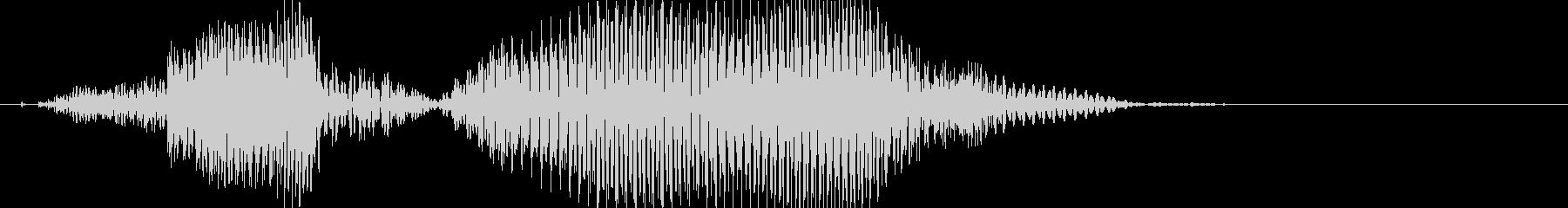 きゃっ!の未再生の波形