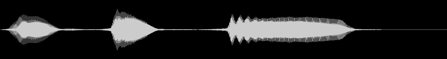ハーモニカ:短パンクチュエーション...の未再生の波形