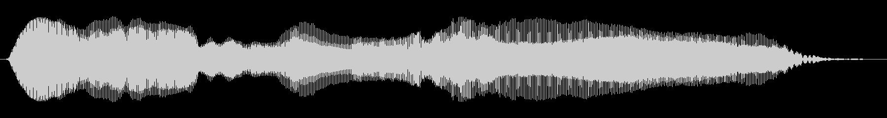 眠い~の未再生の波形