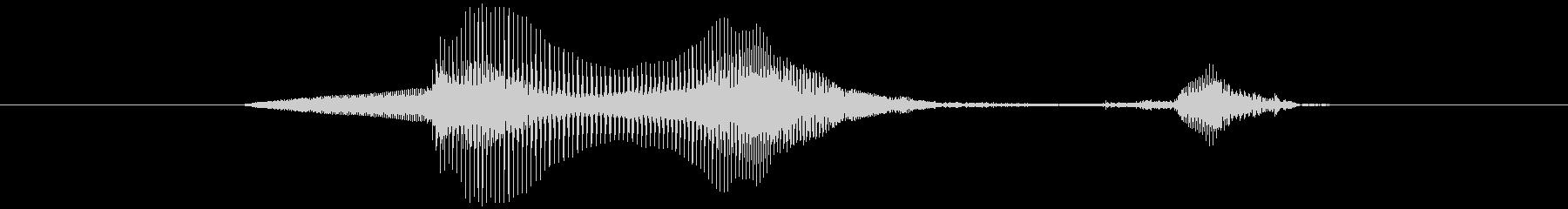ナイス!の未再生の波形