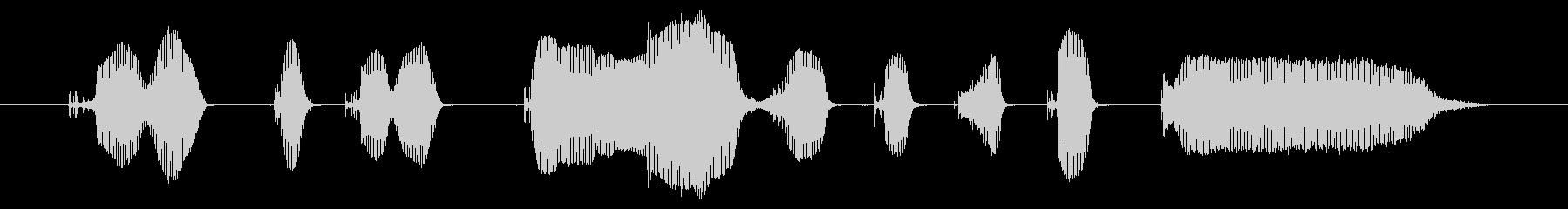 クリッククリック、マウスカチカチ~。の未再生の波形