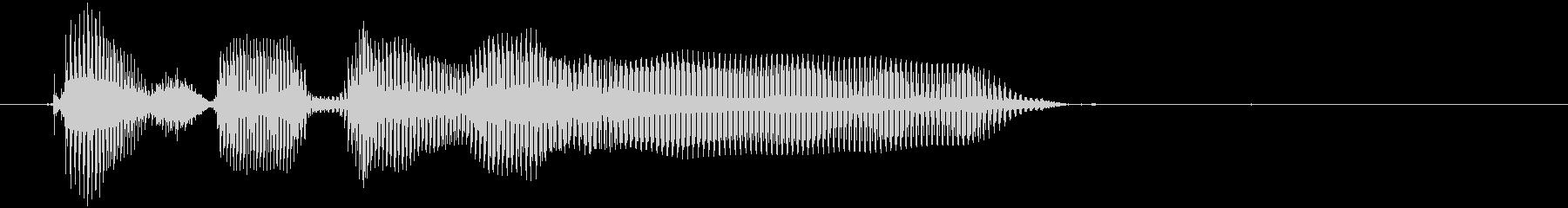 「朝だよーーー」(のんきな感じ)の未再生の波形