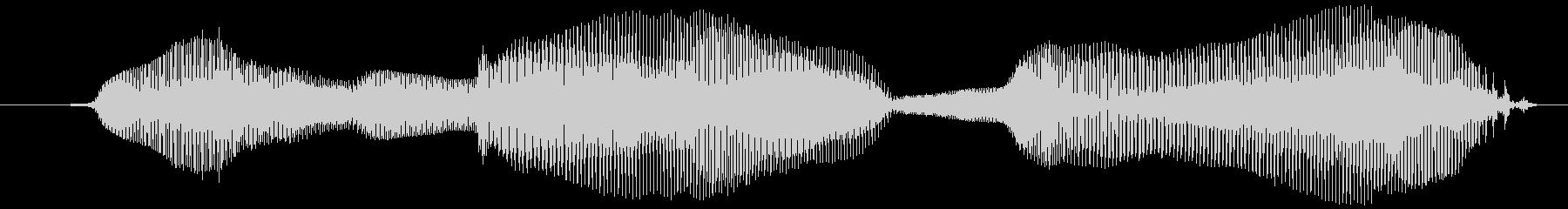 うまいね!【ロリキャラの褒めボイス】の未再生の波形