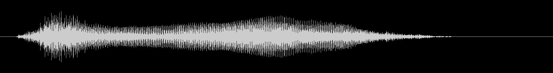 んん〜〜っ!の未再生の波形