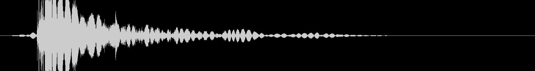 「ドスっ!」キック・蹴る2の未再生の波形