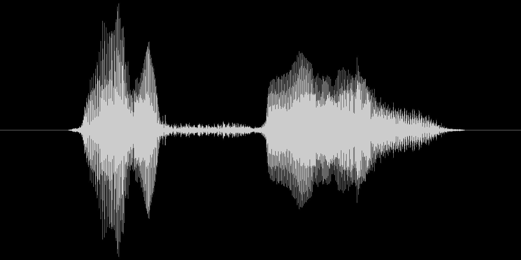 「やっほい!」の未再生の波形