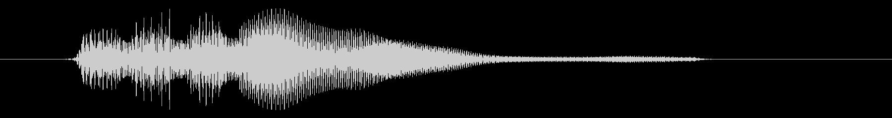 パラランッ。 アップ音。の未再生の波形