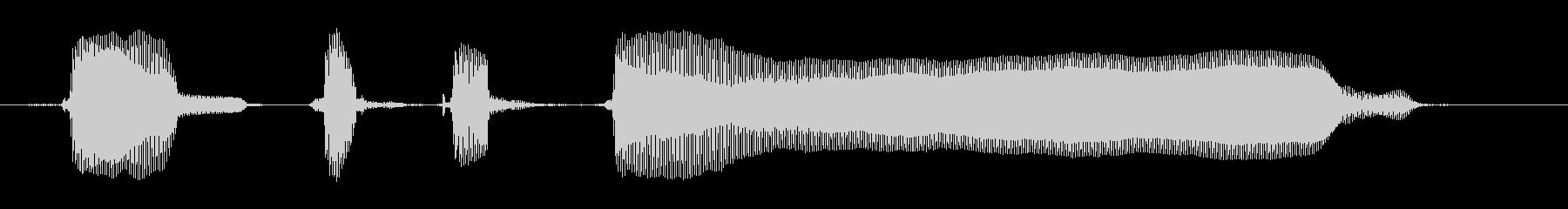 【ボイスSE】パンパカパーン!の未再生の波形