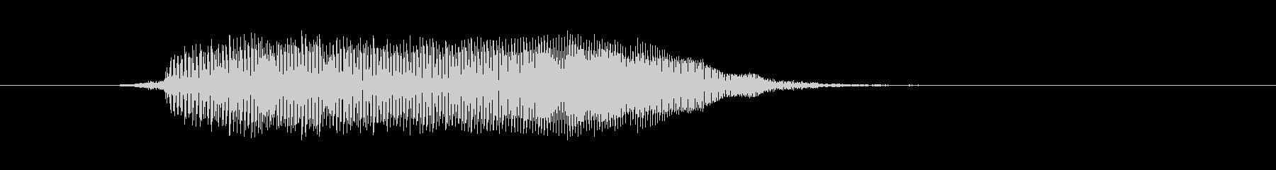 ええっ!の未再生の波形