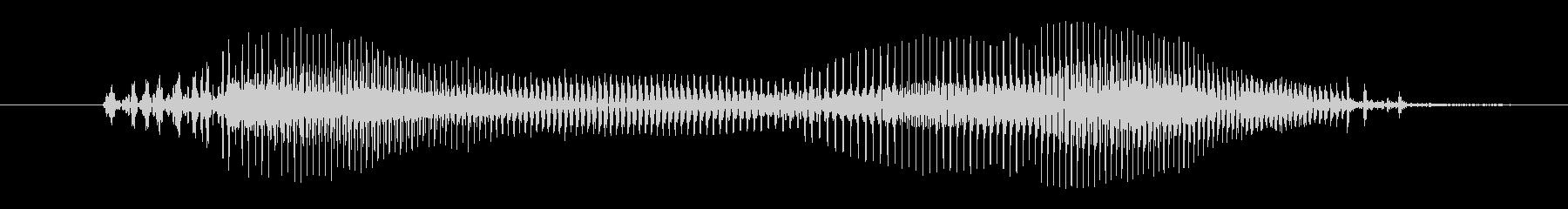 ないない(冷静)の未再生の波形