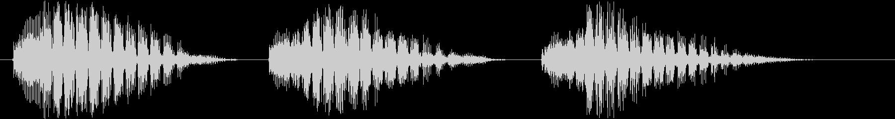 カララカララ(カラスの鳴き声)擬音唸り3の未再生の波形