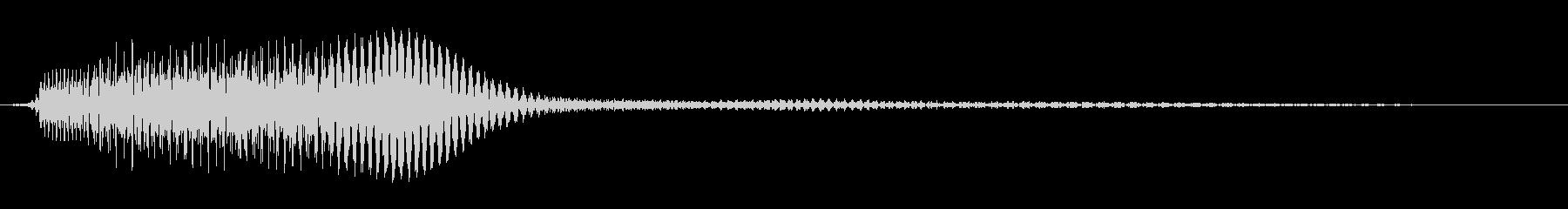 フィイン。 デジタル音。の未再生の波形