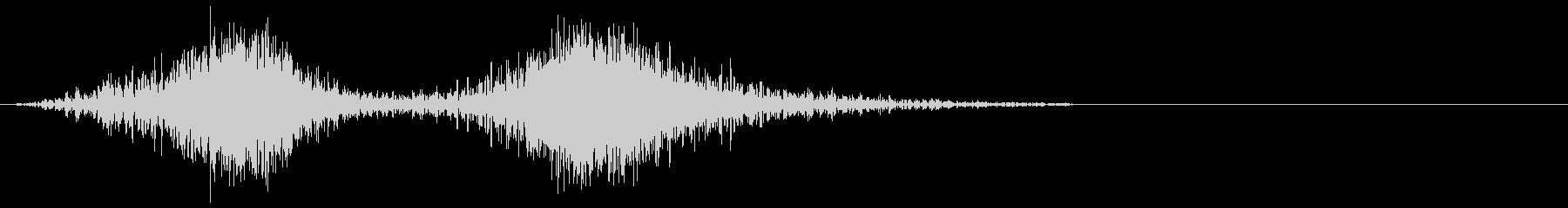 ヒューシューウォッシュダブルの未再生の波形