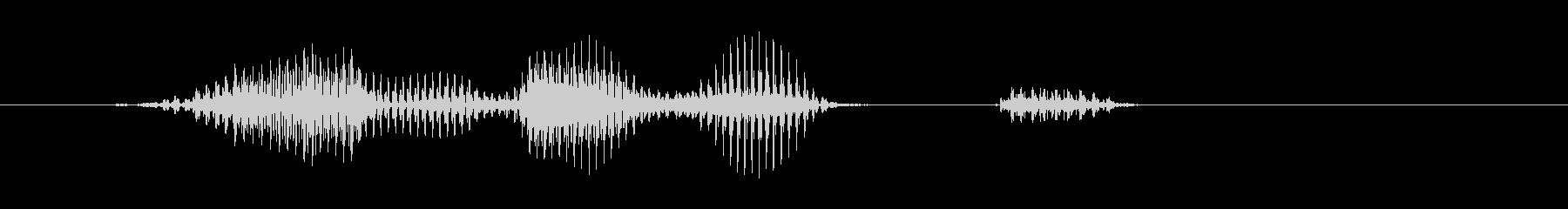 ロングヒットの未再生の波形