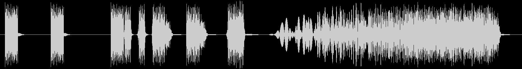 チャットの開始の未再生の波形