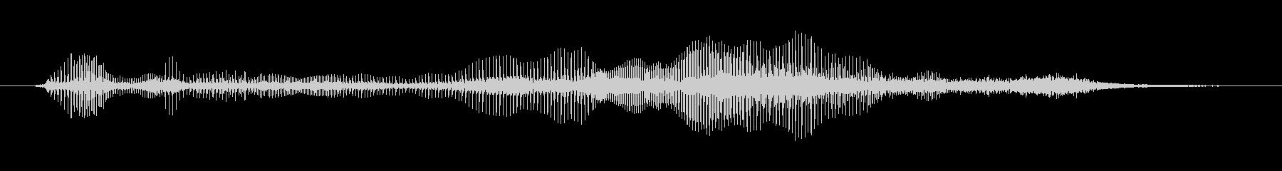 鳴き声 男性のうなり声ウェイク03の未再生の波形