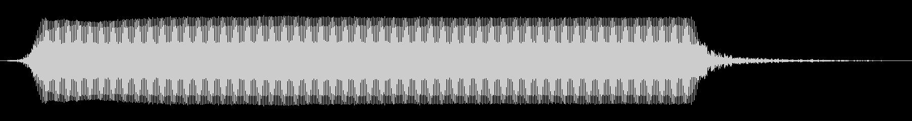 ラージエアホーン:シングルロングブ...の未再生の波形