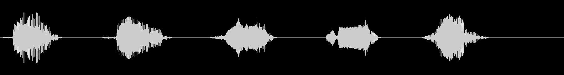 カウント 54321 (英語・緊張感の未再生の波形
