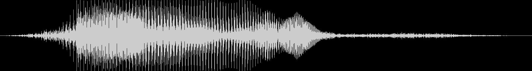 はい!の未再生の波形