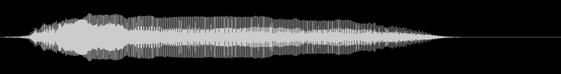 イエーイ(こどもボイス)の未再生の波形