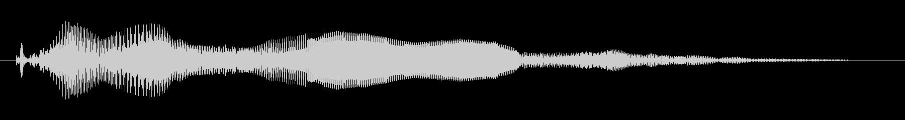 「ゴー!」3の未再生の波形