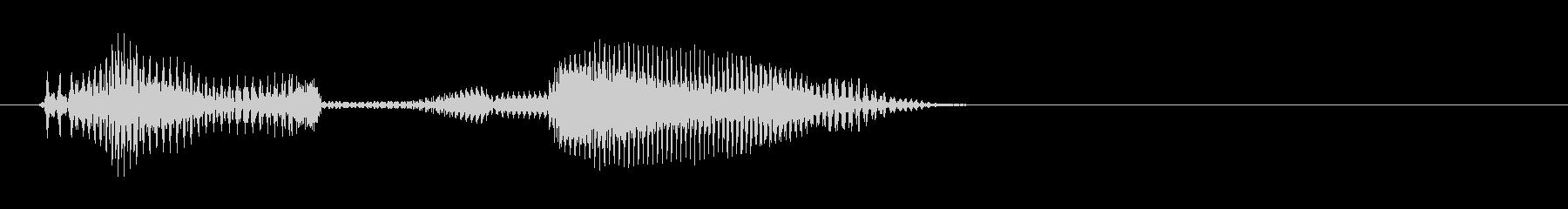 危ない!の未再生の波形