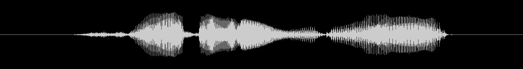 相談無料の未再生の波形