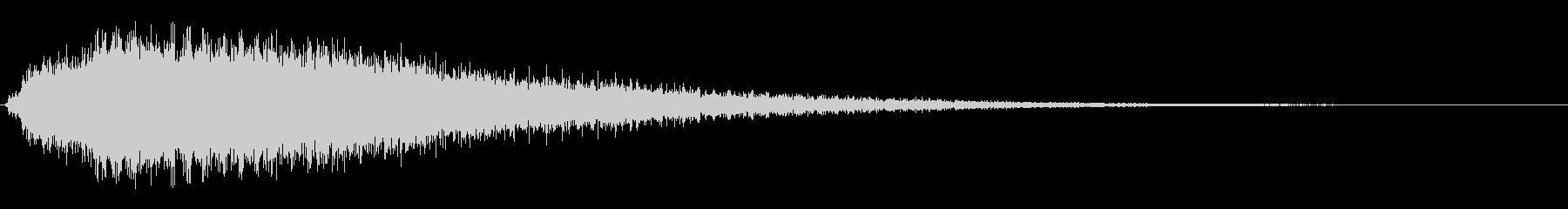 シュウーン(近未来的な音の効果音)の未再生の波形