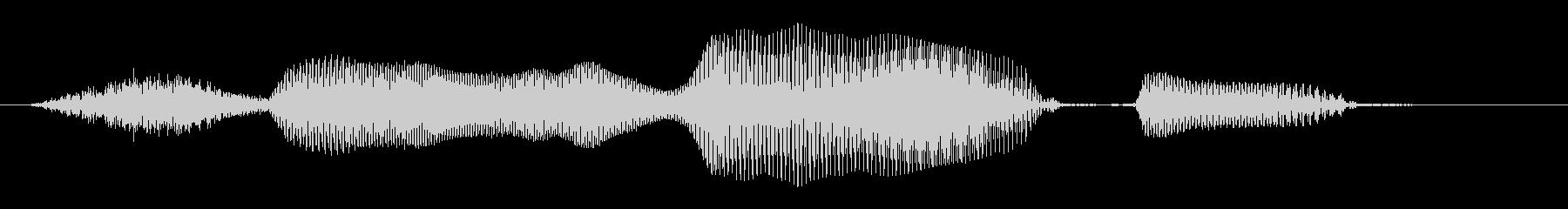 水曜日の未再生の波形