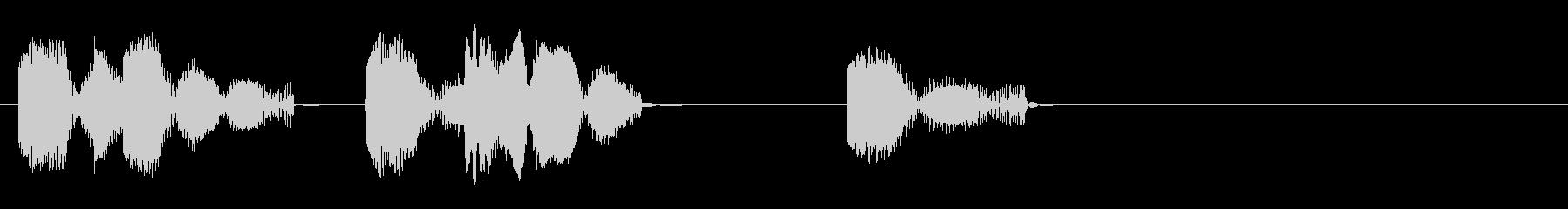 ロボットの音声 1の未再生の波形