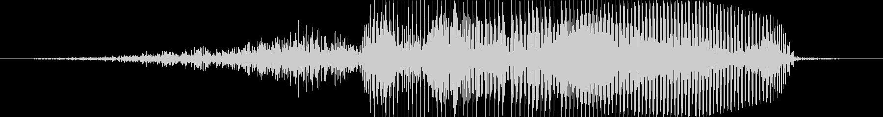 しょ!の未再生の波形