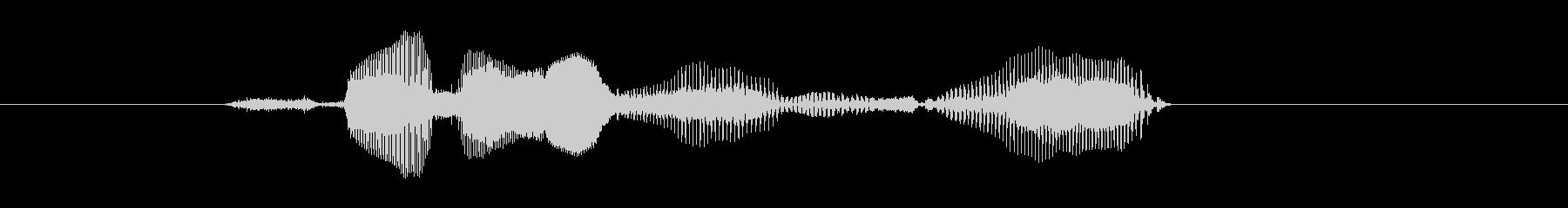 相談料無料の未再生の波形