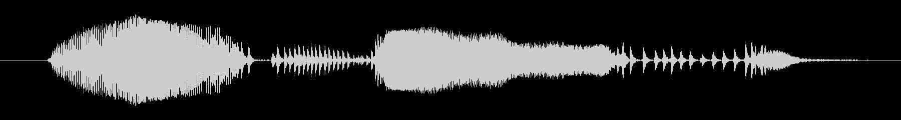 鳴き声 女性のうめき声04の未再生の波形