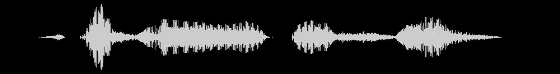 スタジオへお返しします♪の未再生の波形