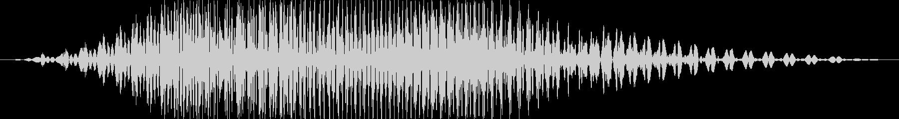 4(よん)の未再生の波形