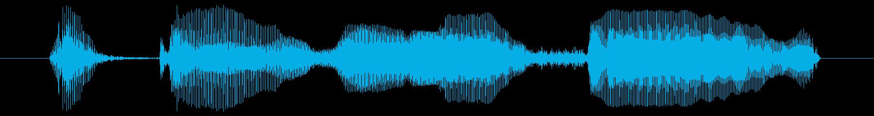 おかえりなさ~いの再生済みの波形