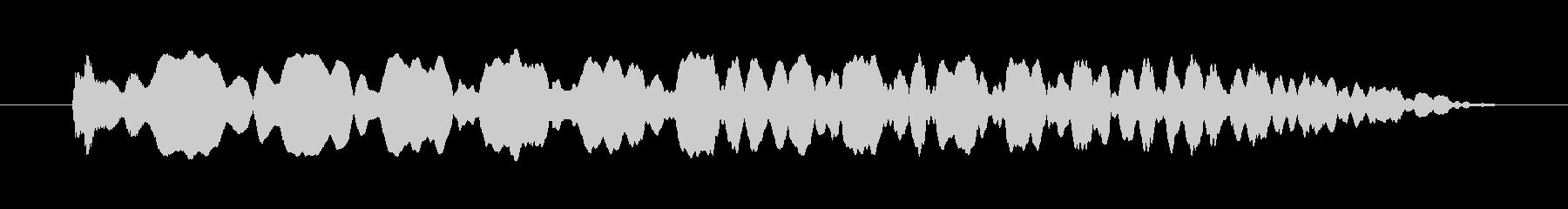 ニョーーーン(低めの音の未再生の波形