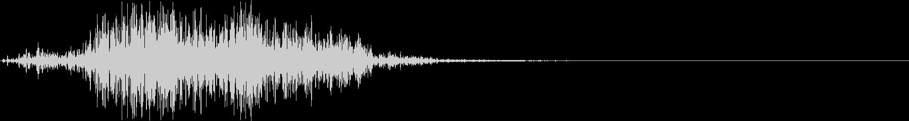 シャッ。素早く動く音(低)の未再生の波形