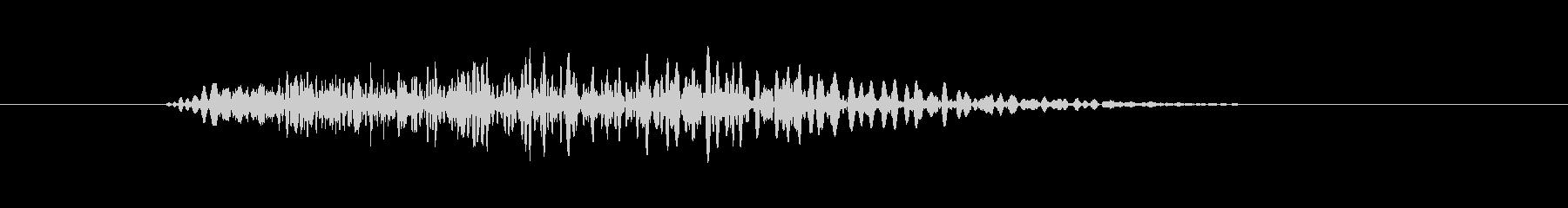 獣型モンスターの咆哮(ガオー)の未再生の波形