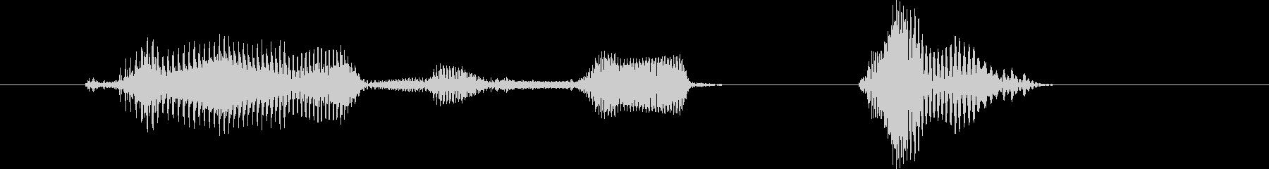 ゲームセット(男の子)の未再生の波形