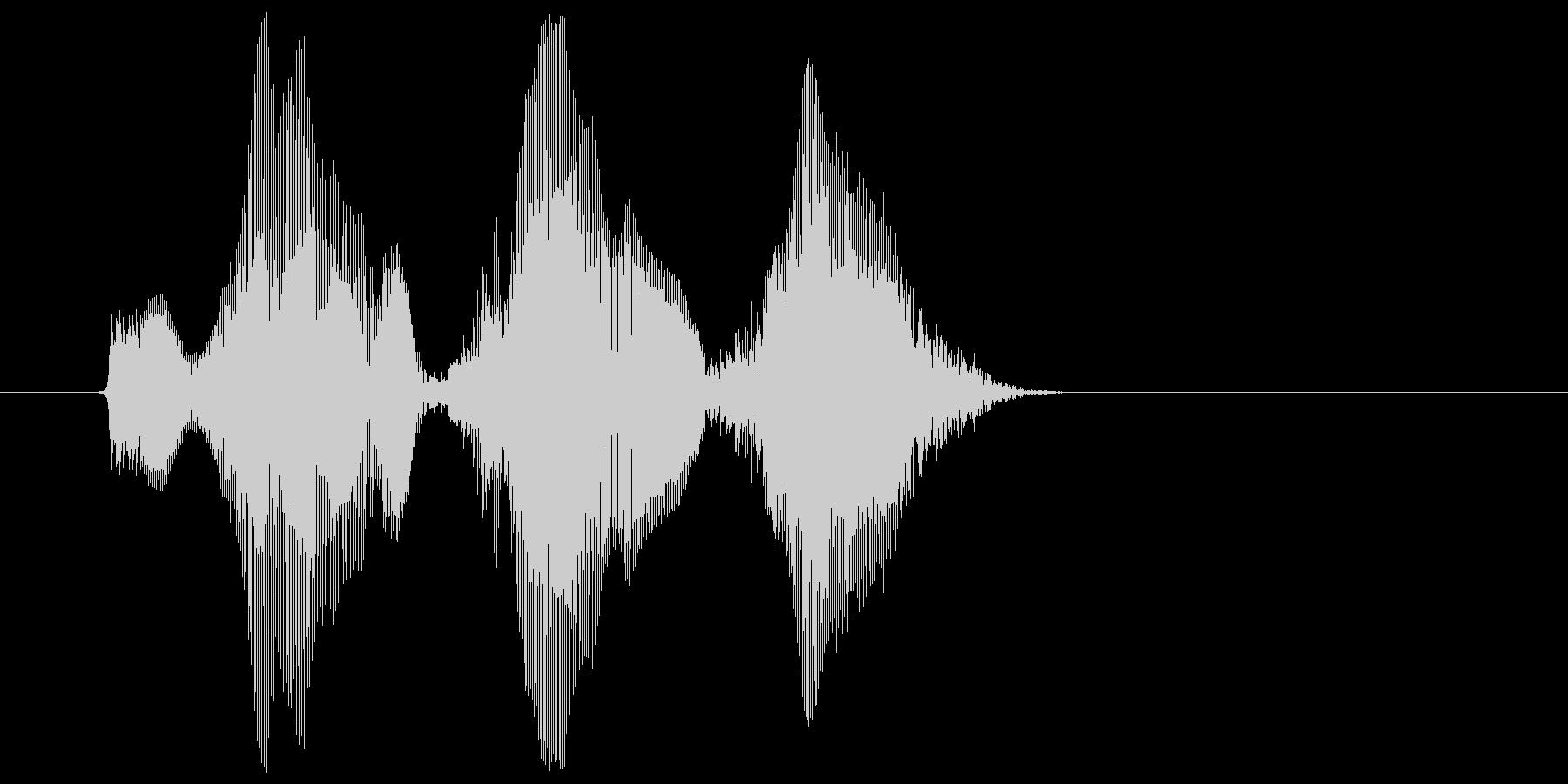 「ウハウハウハ」の未再生の波形